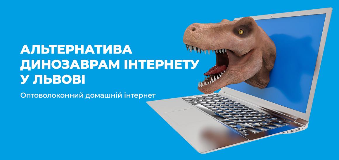 Альтернатива динозаврам