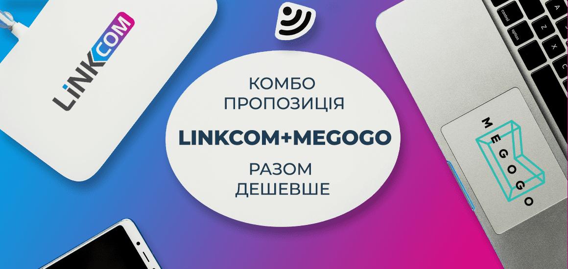 Цифрове телебачення MEGOGO